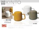 日本KINTO MVW-22842 22843 22844 TRAPE 茶壺 450ml 黃/綠/白色《Mstore》