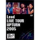 Lead 2005夏季巡迴演出 Live Tour UPTURN 2005 DVD 中土居宏宜谷內伸也古屋敬多鍵本輝(音樂影片購)