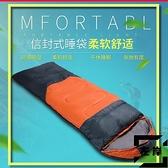 成人睡袋加厚保暖睡袋防寒戶外睡袋棉睡袋冬季【左岸男裝】
