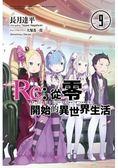 Re:從零開始的異世界生活(09)限定版