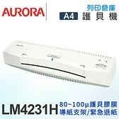 AURORA震旦 A4專業型 護貝機 白色 LM4231H