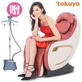 【超贈點五倍送】tokuyo LS臀感零重力mini玩美按摩椅小沙發 TC-290 送立式蒸氣掛燙機(市價$5490)