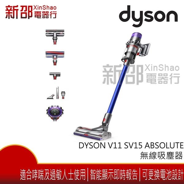 *新家電錧*【DYSON戴森 V11 SV15 ABSOLUTE EXTRA】手持無線吸塵器