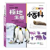 【世一】 我是知識王-極地生態小百科(附CD) B688020