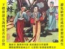 二手書博民逛書店罕見《說唱蜜蜂記》一冊全Y180321 上海沈鶴記書局