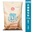 《聯華製粉》水手牌法國麵包粉/10kg【歐式麵包專用麵粉】~效期至2020/08/16