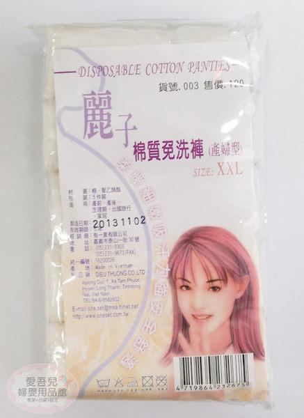 【愛吾兒】麗子 棉質免洗褲 產婦中腰型 五件裝 (XXL) 腰圍34~38吋適用