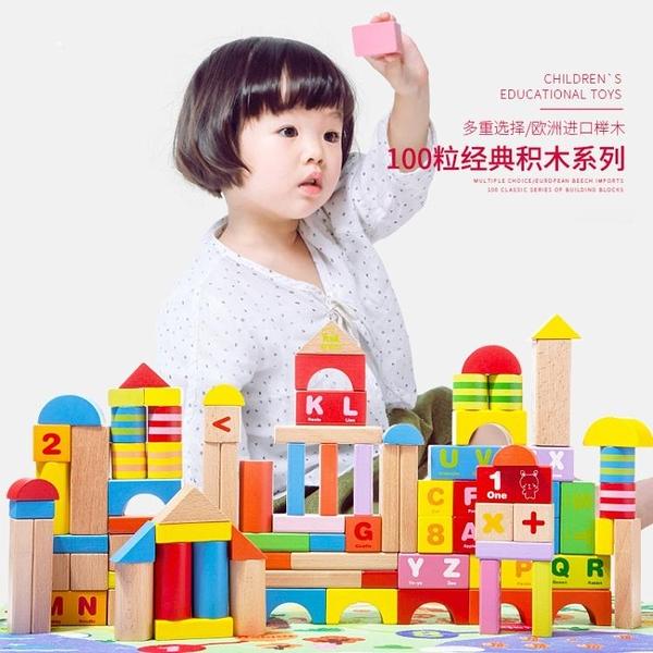 木玩世家兒童益智積木3-6周歲男孩女孩寶寶拼裝積木玩具1-2周歲【萬聖夜來臨】