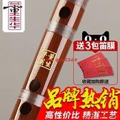 董生華笛子竹笛初學成人零基礎入門學生F調兒童g調考級笛古風樂器【齊心88】