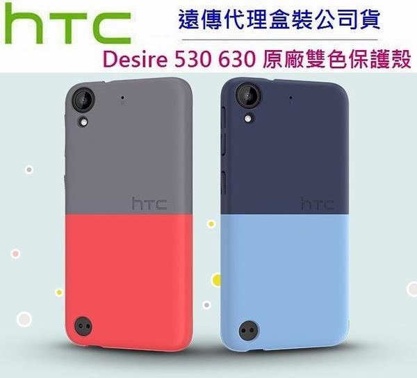 HTC HC C1250【原廠背蓋】Desire 530、Desire 630 原廠殼、雙彩保護殼【遠傳代理盒裝公司貨】