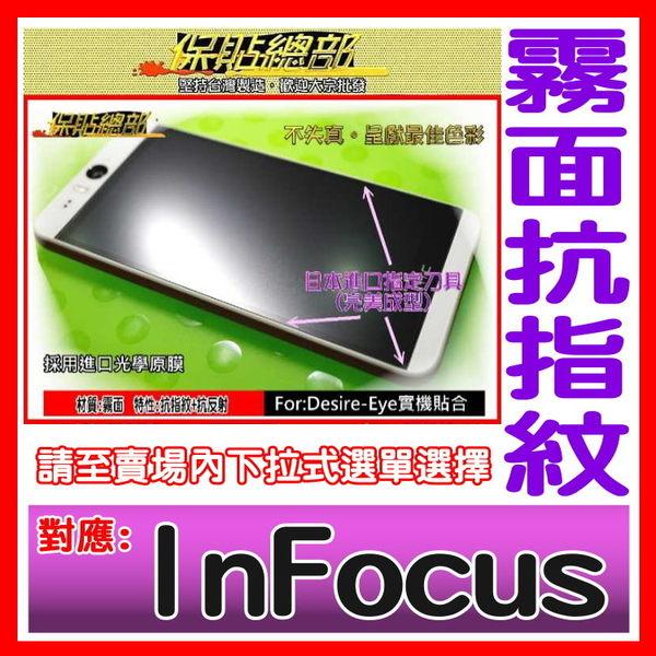 保貼總部 ***霧面低反射抗指紋抗刮螢幕保護貼***對應:InFocus專用型M350 M530 M810 M812 M511 M510 M250