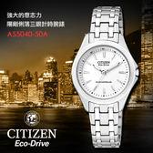 【5年延長保固】CITIZEN AS5040-50A 光動電波錶 CITIZEN 熱賣中!