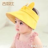 嬰兒帽子夏季薄款超萌可愛兒童遮陽帽空頂男女幼兒寶寶防曬太陽帽 創意家居生活館