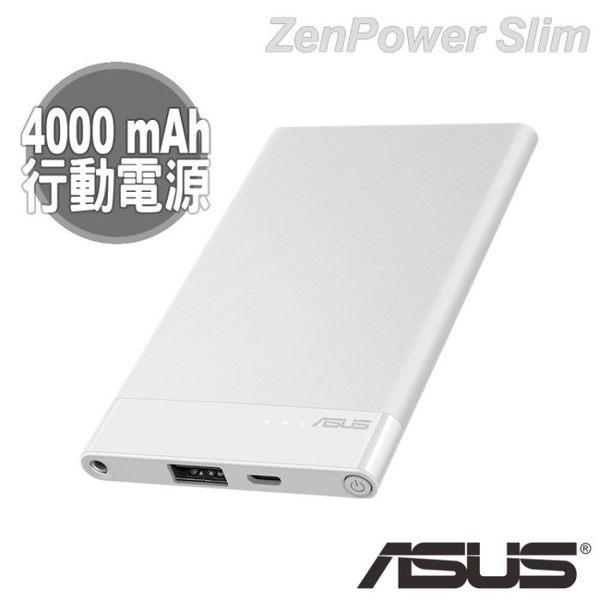 華碩行動電源【ASUS】ZENPOWER SLIM 4000mAh行動電源 外接式電源 LDE燈