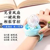 迷你兒童手錶小風扇 隨身風扇三檔風力usb可充電創意手錶風扇 夏季兒童風扇618/兒童/小朋友禮物