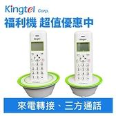 【福利品】KINGTEL 西陵 KT-6018 18G 雙手機 數位 無線 電話