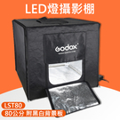 【LED 摺疊攝影棚】80CM 神牛 Godox LST80 LED 補光 打光燈 攜帶 方形 柔光箱 棚 商品攝影