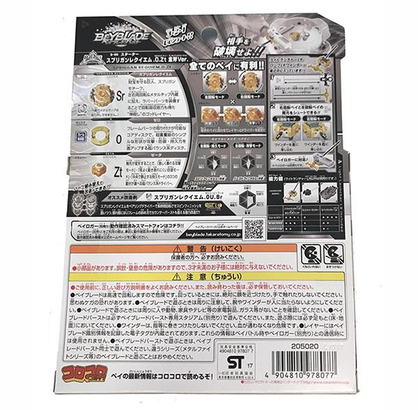 戰鬥陀螺 爆裂世代 Burst B-00 WBBA 限定 鎮魂巨神 金斧 日版 該該貝比日本精品 ☆
