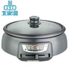 免運費 大家源 2.8L多功能料理鍋TCY-3730