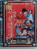 挖寶二手片-O06-053-正版DVD*相聲【笑口常開-滋淘氣/DVD+CD】-相聲喜劇小品經典