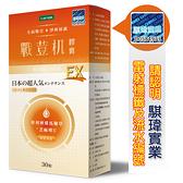 iVENOR 戰荳机膠囊 EX版 30顆/盒【i -優】