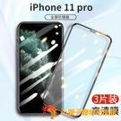 熒幕保護貼手機膜iphone11鋼化膜蘋果11pro全屏覆蓋max全包邊抗摔全包防摔手機貼膜【小獅子】