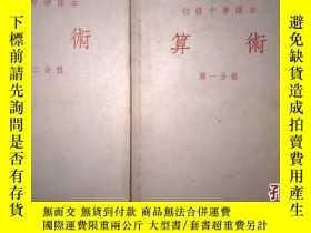 二手書博民逛書店罕見初級中學課本一一算術一一第一、二分冊Y204153 華東人民