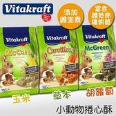 *WANG*VitaKraft小動物捲心酥 德國Vitakraft捲心酥