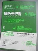 【書寶二手書T5/社會_GT5】綠色先行者:生態運動關鍵12人_黃怡