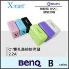 ◆Xmart C1 雙孔商檢2.2A USB旅充頭/充電器/BENQ B50/B502/B505/B506