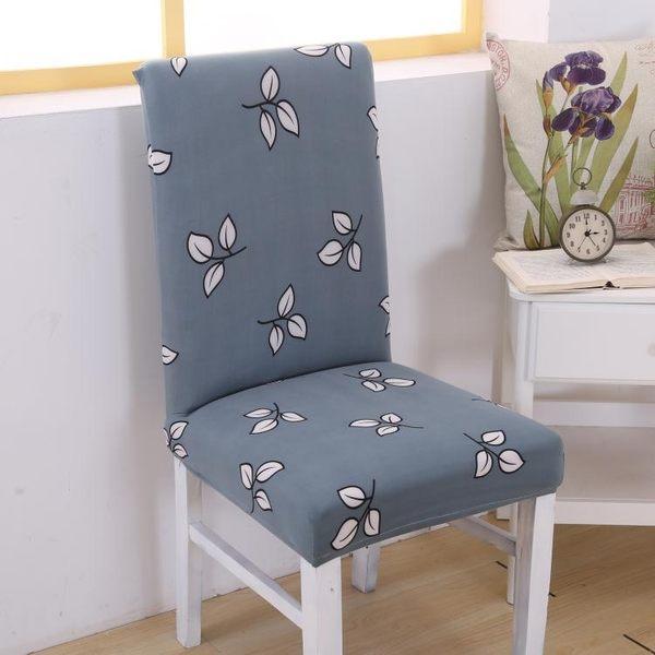 彈力餐椅套 連體椅子套電腦凳子套酒店椅子套【全館滿千89折搶購】