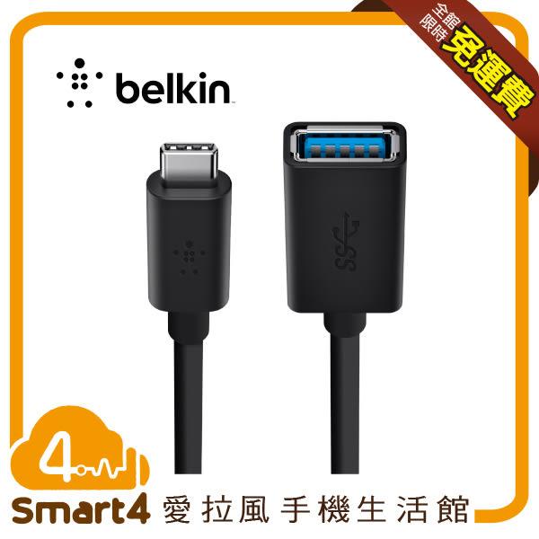 【愛拉風 】 BELKIN 3.0 USB-C 轉 USB-B 轉接線(亦稱 USB Type-C)