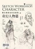 數位藝術家的素描簿vol.3:奇幻人物篇