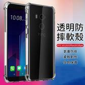 四角加厚 HTC U11 U11Plus U11Eyes 手機殼 空壓殼 透明 冰晶護盾 保護殼 全包 防摔殼 大氣墊 軟殼 保護套