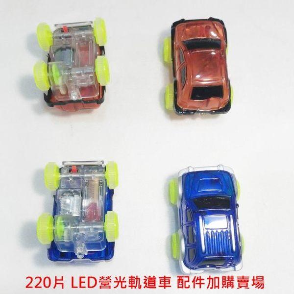 3LED 車輛加購賣場(2台/標) 配件賣場 螢光軌道車 Magic Tracks LED軌道車【塔克】