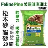 *WANG*【單包】美國健康班比 FELINE PINE 松木砂-除臭力吸水力超強 20磅 貓砂