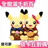 【小福部屋】日本 皮卡丘 對偶 (2016年10月) 情侶 婚禮 情人節 交換禮物 對偶玩具【新品上架】