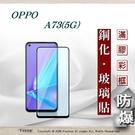 【現貨】歐珀 OPPO A73 5G 2.5D滿版滿膠 彩框鋼化玻璃保護貼 9H 螢幕保護貼 鋼化貼 全屏