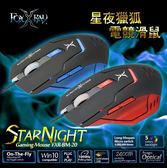 [富廉網] FOXXRAY 星夜獵狐電競滑鼠 FXR-BM-20 藍/紅