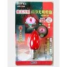 《鉦泰生活館》4LED光明燈泡E12(紅光)-玻璃烤漆 LED-124R
