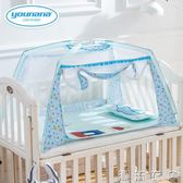 嬰兒床蚊帳兒童蚊帳寶寶蚊帳蒙古包罩有可折疊 潮流衣舍