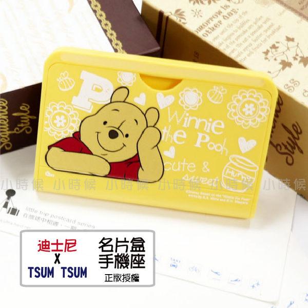 ☆小時候創意屋☆迪士尼 正版授權 字母 維尼 名片夾 名片盒 手機座 桌上型 名片座 卡片收納盒