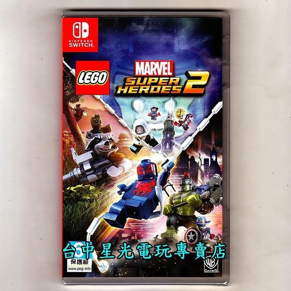 【NS原版片 可刷卡】☆ Nintendo Switch 樂高漫威超級英雄2 ☆中文版全新品【台中星光電玩】