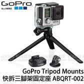 GoPro Tripod Mounts 快拆三腳架固定座 單個 (6期0利率 免運 台閔公司貨) ABQRT-002 腳架連結座 適用 HERO6
