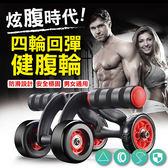 【G4604】《健身必備!四輪回彈健腹輪》腹肌輪 自動回彈健腹輪 彈力健美輪 健腹器