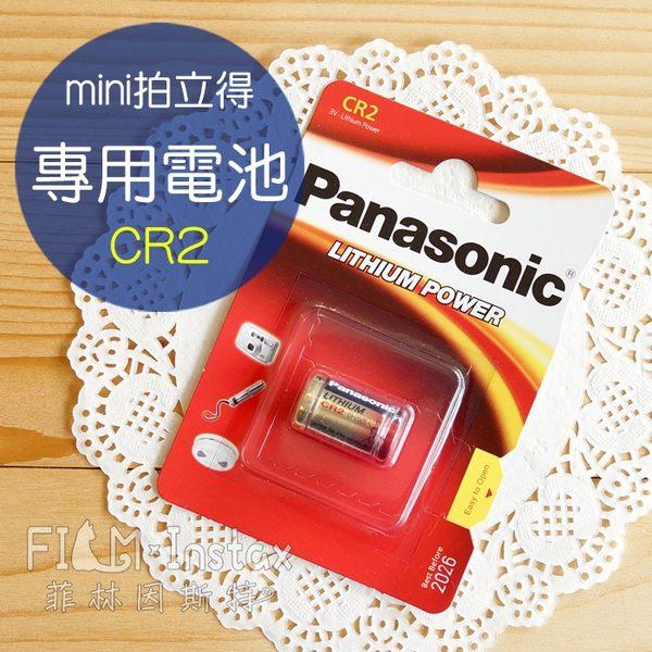 【菲林因斯特】CR2 電池 / 拍立得 SQ6 mini25 mini50s mini70 SHARE SP-1 Panasonic