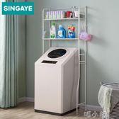 洗衣機置物架多功能浴室洗衣機架陽台碳鋼洗衣機收納架 igo喵小姐