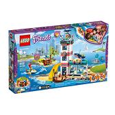 41380【LEGO 樂高積木】Friends 姊妹淘系列 - 燈塔救援中心(602pcs)
