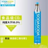 SODASODA氣泡機蘇打水機商用家用食品級二氧化碳CO2充換氣罐氣彈 深藏blue YYJ