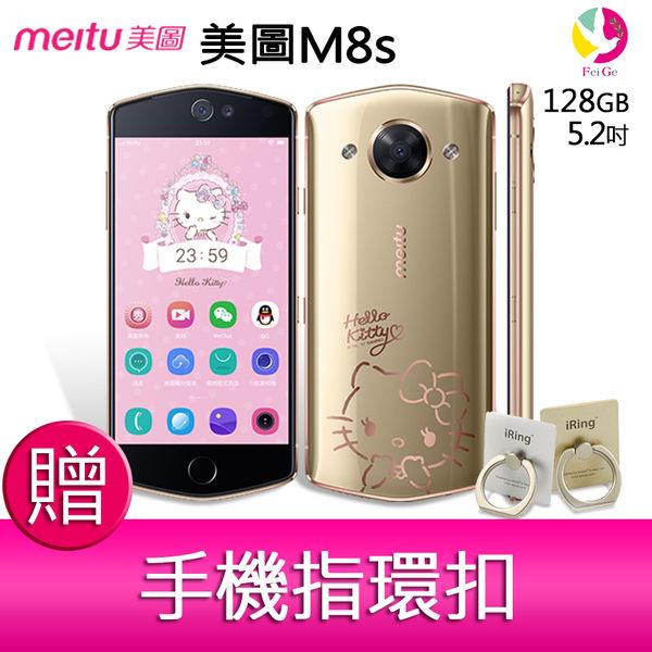 分期0利率 Meitu M8s 動漫限量版 5.2吋 128G 自拍神機 智慧型手機 贈『手機指環扣 *1』